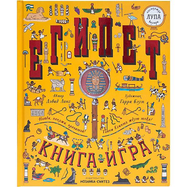 """Книга с лупой Мозаика-синтез """"Найди и покажи. Египет"""""""