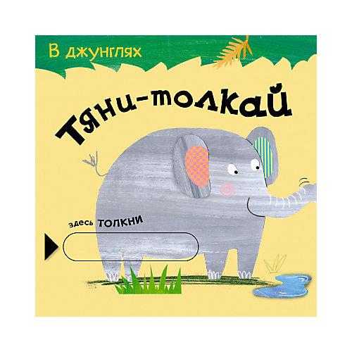 """Книжка-игрушка Мозаика-синтез """"Тяни-толкай. В джунглях"""" от Мозаика-Синтез"""
