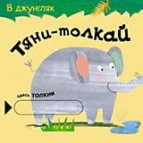 """Книжка-игрушка Мозаика-синтез """"Тяни-толкай. В джунглях"""""""