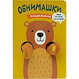 """Книжки-обнимашки Мозаика-синтез """"Медвежонок"""""""