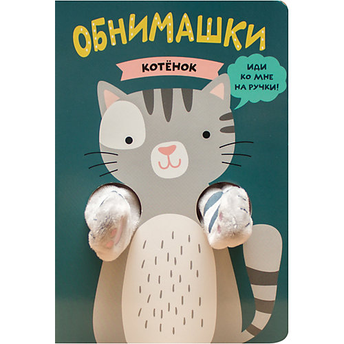 "Книжки-обнимашки Мозаика-синтез ""Котенок"" от Мозаика-Синтез"