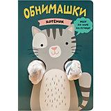 """Книжки-обнимашки Мозаика-синтез """"Котенок"""""""