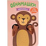 "Книжки-обнимашки Мозаика-синтез ""Обезьянка"""