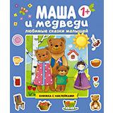 """Книга Мозаика-синтез """"Любимые сказки малышей. Маша и медведи"""", с наклейками"""