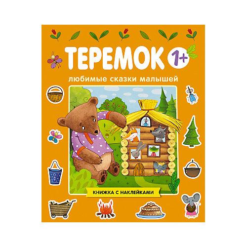 """Книга Мозаика-синтез """"Любимые сказки малышей. Теремок"""", с наклейками от Мозаика-Синтез"""