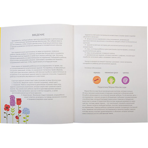 """Активити с наклейками Мозаика-синтез Метод Монтесcори """"Развитие через игру. В саду"""" от Мозаика-Синтез"""