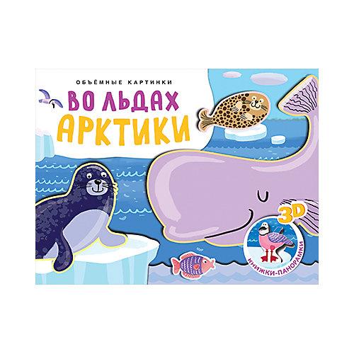 "Книжки-панорамки Мозаика-синтез ""Объемные картинки. Во льдах Арктики"" от Мозаика-Синтез"