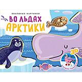 "Книжки-панорамки Мозаика-синтез ""Объемные картинки. Во льдах Арктики"""
