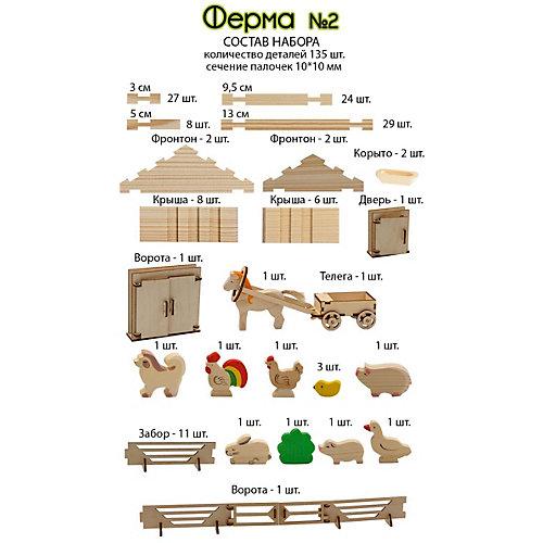 """Конструктор Лесовичок """"Ферма №2"""" от Лесовичок"""