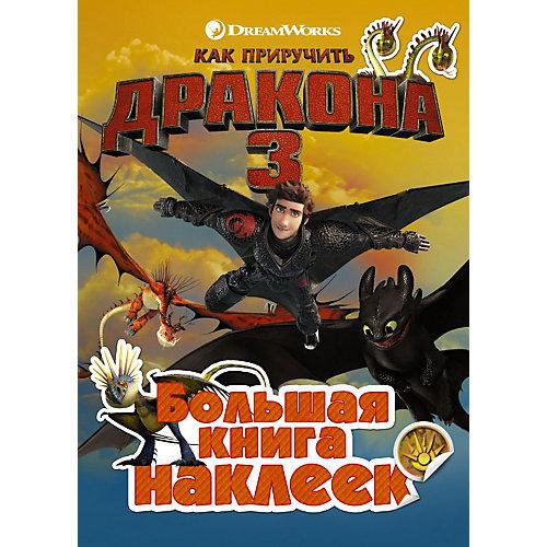 Как приручить дракона 3. Большая книга наклеек от Издательство АСТ