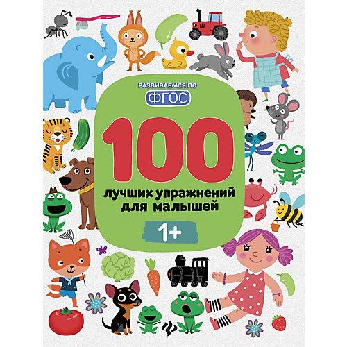 """Детское пособие """"100 лучших упражнений для малышей"""", 1+ от Феникс"""