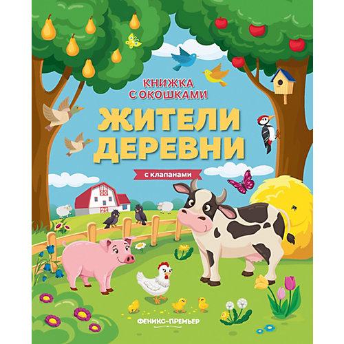 """Книжка с клапанами """"Жители деревни"""" от Феникс"""