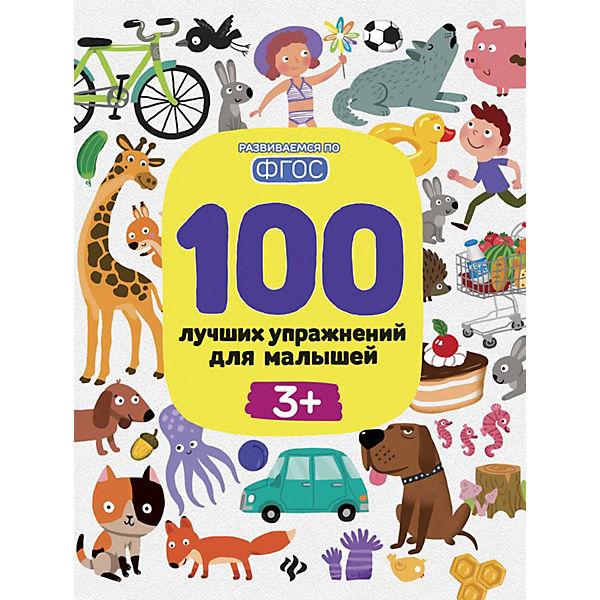 """Детское пособие """"100 лучших упражнений для малышей"""", 3+"""