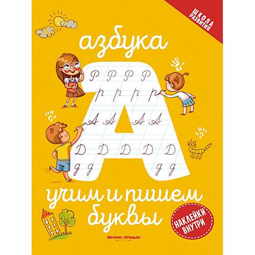 """Учим и пишем буквы """"Азбука"""" от Fenix"""