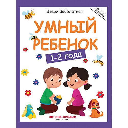 """Детское пособие """"Умный ребенок"""" 1-2 года от Феникс-Премьер"""
