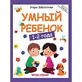 """Детское пособие """"Умный ребенок"""" 1-2 года"""
