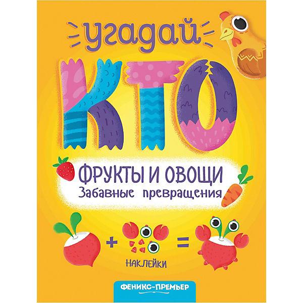 """Книжка с наклейками """"Забавные превращения"""" Фрукты и овощи"""