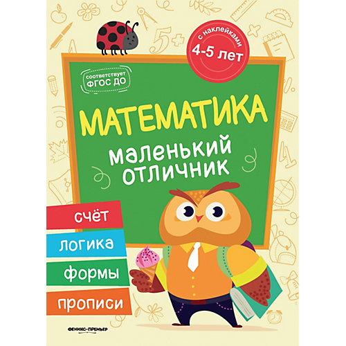 """Книжка с наклейками """"Математика"""" от Феникс"""