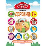 """Развивающая книжка с наклейками """"Деревня"""", 1+"""