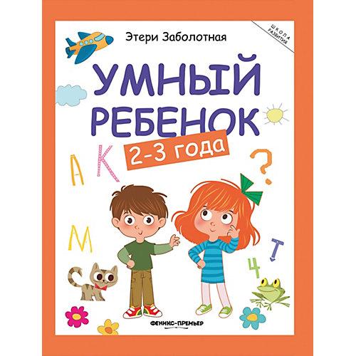"""Детское пособие """"Умный ребенок"""" 2-3 года от Феникс-Премьер"""