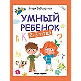 """Детское пособие """"Умный ребенок"""" 2-3 года"""