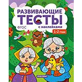 Книжка с тестами и наклейками, 1-2 года