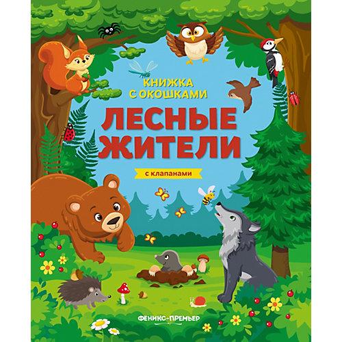 """Книжка с клапанами """"Лесные жители"""" от Феникс"""