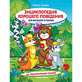"""Энциклопедия для малышей """"Хорошее поведение"""", в сказках"""