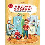 """Энциклопедия бытовых приборов """"Я в доме хозяин!"""""""
