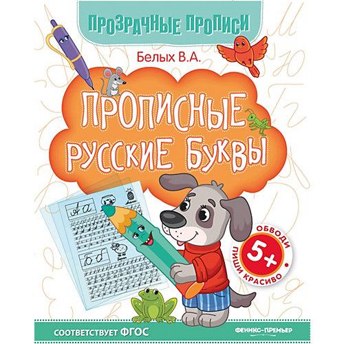 """Книга-тренажёр """"Прописные русские буквы"""", 5+ от Феникс-Премьер"""