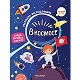 """Книжка-раскраска """"В космосе"""""""