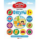 """Развивающая книжка с наклейками """"Фигуры"""", 1+"""