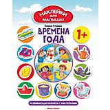 """Развивающая книжка с наклейками """"Времена года"""", 1+"""