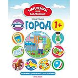 """Развивающая книжка с наклейками """"Город"""", 1+"""
