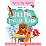 """Книга-тренажёр """"Пишем русские буквы"""", 3+"""