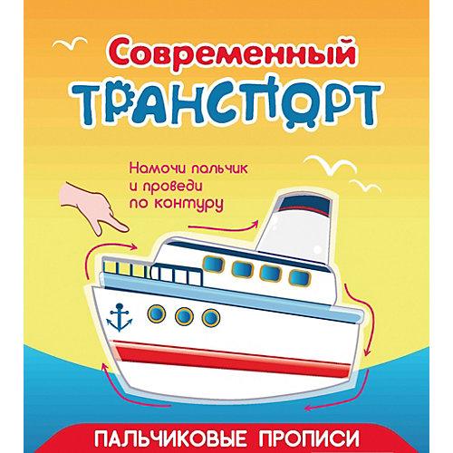 """Пальчиковые прописи """"Современный транспорт"""" от Fenix"""