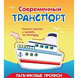 """Пальчиковые прописи """"Современный транспорт"""""""