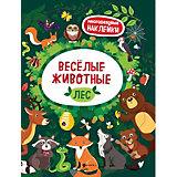 """Книжка с наклейками """"Весёлые животные"""" Лес"""