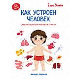 """Энциклопедия для малышей """"Как устроен человек"""", в сказках"""