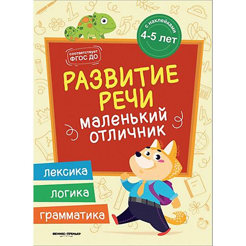 "Книжка с наклейками ""Развитие речи"" от Феникс-Премьер"