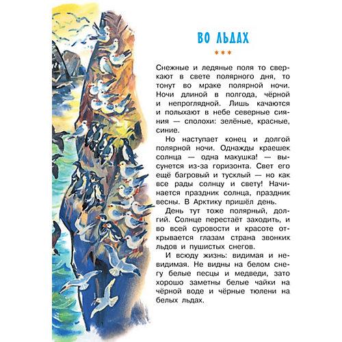 """Сборник рассказов """"Кто живёт во льдах"""" от Издательство АСТ"""