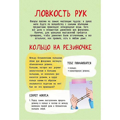 250 лучших фокусов и трюков от Издательство АСТ