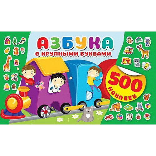 Азбука с крупными буквами от Издательство АСТ