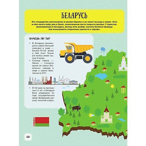 Детский иллюстрированный атлас мира от Издательство АСТ
