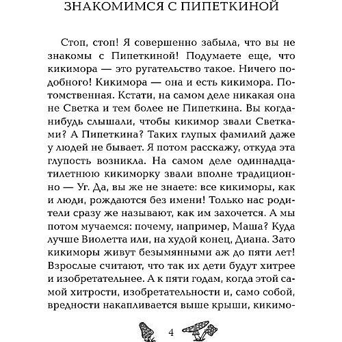 Кикимора Светка Пипеткина от Издательство АСТ