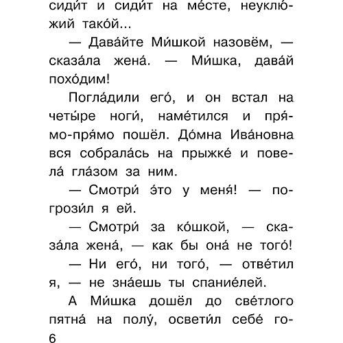"""Сборник  """"Рассказы о животных"""" от Издательство АСТ"""