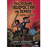 "Комиксы  ""Последние подростки на Земле и парад зомби"""