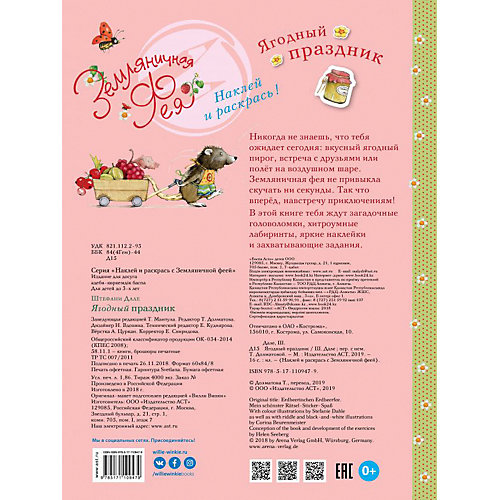 """Книга с заданиями  """"Ягодный праздник"""" от Издательство АСТ"""