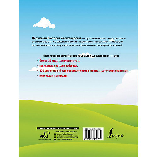 Все правила английского языка для школьников от Издательство АСТ