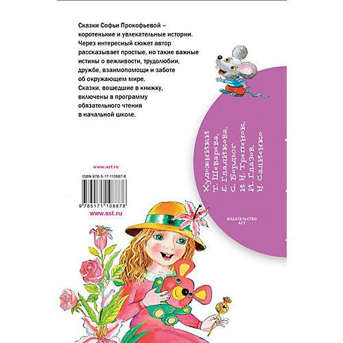"Сборник  ""Сказки про Машу и Ойку"" от Издательство АСТ"